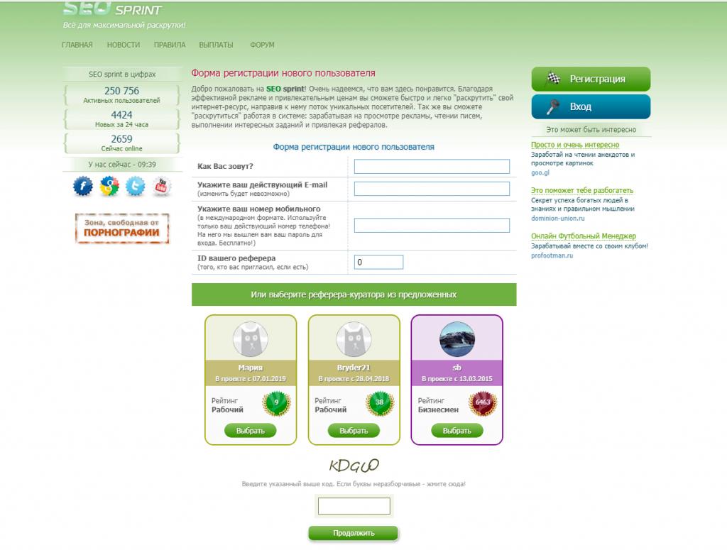 Seosprint регистрация