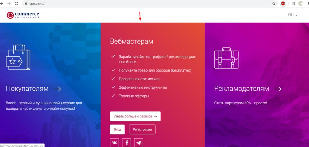 партнерская программа алиэкспресс -вход для вебмастеров